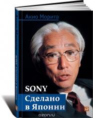 Sony: Сделано в Японии. Акио Морита, 9785961462616