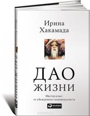 Дао жизни: Мастер-класс от убежденного индивидуалиста. Ирина Хакамада, 9785961448788
