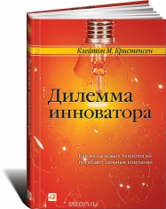 Дилемма инноватора. Клайтон М. Кристенсен, 9785961461237, 9785961467857