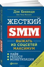 Жёсткий SMM: Выжать из соцсетей максимум. Дэн С. Кеннеди, Ким Уэлш-Филлипс, 9785961461794, 9785961461794, 9785961465464