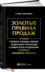 Золотые правила продаж. 75 техник успешных холодных звонков, убедительных презентаций и коммерческих предложений, от которых невозможно отказаться. Стефан Шиффман, 9785961460568