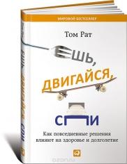 Ешь, двигайся, спи. Том Рат, 9785961459906
