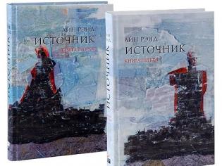 Источник (в 2-х томах). Айн Рэнд, 9785961460148, 9785961465372