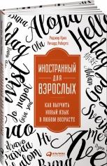 Иностранный для взрослых. Как выучить новый язык в любом возрасте, Роджер Крез, Richard Roberts. 9785961459173