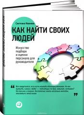 Как найти своих людей. Светлана Иванова, 9785961463002, 9785961456646