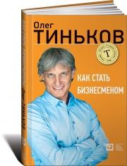 Как стать бизнесменом. Олег Тиньков, 9785961460100