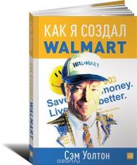 Как я создал Wal-Mart. Сэм Уолтон, 9785961447491, 9785961469561