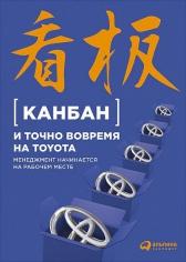 Канбан и точно вовремя на Toyota. Японская Ассоциация Менеджмента, 9785961446593, 9785961456363
