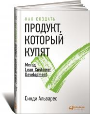 Как создать продукт, который купят: Метод Lean Customer Development. Синди Альварес, 9785961453959, 9785961467864