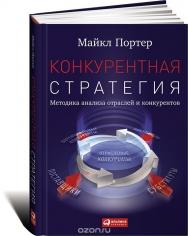 Конкурентная стратегия: Методика анализа отраслей конкурентов. Майкл Портер, 9785961448573