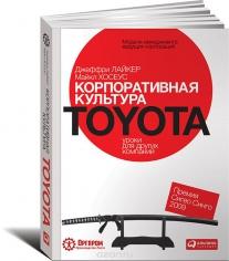 Корпоративная культура Toyota. Уроки для других компаний.Джеффри К. Лайкер, Майкл Хосеус,  9785961449952, 9785961461534