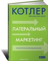 Латеральный маркетинг. Технология поиска революционных идей. Филип Котлер, Фернандо Триас де Бес, 9785961461343