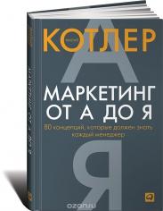 Маркетинг от А до Я: 80 концепций. Филип Котлер, 9785961450163, 9785961461893, , 9785961467451