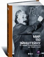 Мир по Эйнштейну. От теории относительности до теории струн. Тибо Дамур, 9785916714852