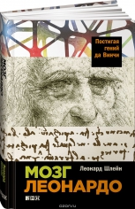 Мозг Леонардо: Постигая гений Да Винчи. Леонард Шлейн, 9785916715491