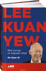 Мой взгляд на будущее мира. Ли Куан Ю,  9785916716580