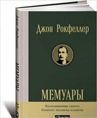 Мемуары. Джон Рокфеллер, 9785961457230