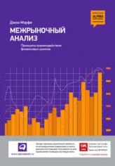 Межрыночный анализ: Принципы взаимодействия финансовых рынков. Мэрфи Джон, 9785961458190