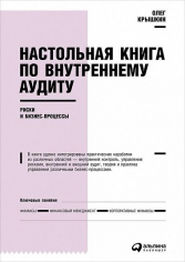 Настольная книга по внутреннему аудиту. Олег Крышкин, 9785961455700, , 9785961463583