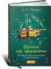 Обучение как приключение. Как сделать уроки интересными и увлекательными. Дэйв Берджес, 9785961463231
