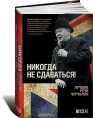 Никогда не сдаваться! Лучшие речи. Уинстон Спенсер Черчилль, 9785916715958, 9785916718362