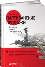 Партизанские продажи: Как увести клиента у конкурента. Мурат Тургунов, 9785961461381