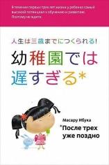 После трех уже поздно (супер обложка). Масару Ибука, 9785916715941