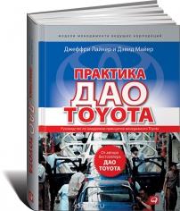 Практика дао Toyota. Руководство по внедрению принципов менеджмента Toyota. Джеффри К. Лайкер, Дэвид Майер, 9785961455380