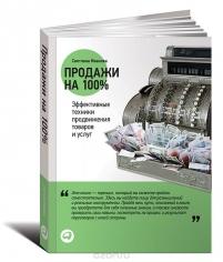 Продажи на 100%: Эффективные техники продвижения. Светлана Иванова, 9785961447552