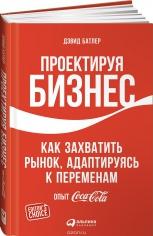Проектируя бизнес. Как захватить рынок, адаптируясь к переменам. Опыт Coca-Cola. Дэвид Батлер, Линда Тишлер, 9785961456059