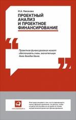 Проектный анализ и проектное финансирование. И.А. Никонова, 9785961417715