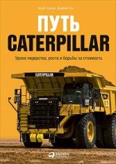 Путь Caterpillar: Уроки лидерства, роста и борьбы. Крейг Бушар, Джеймс Кох, 9785961456677