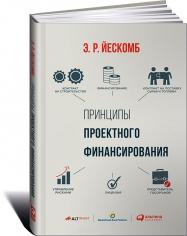 Принципы проектного финансирования. Э. Р. Йескомб, 9785961417210