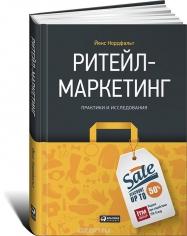 Ритейл-маркетинг. Практики и исследования. Йенс Нордфальт, 9785961447019