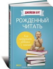 Рожденный читать. Как подружить ребенка с книгой. Джейсон Буг, 9785916713510