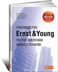 Руководство Ernst & Young по составлению бизнес-планов. Патрик Пруэтт, Джей Борнстайн, Брайен Р. Форд, 9785961461978