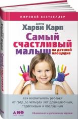 Самый счастливый малыш на детской площадке: Как воспитывать ребенка от года до четырех лет дружелюбным, терпеливым и послушным. Харви Карп, 9785916715903