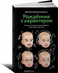 Рожденные с характером. Евгения Белонощенко, 9785916716313