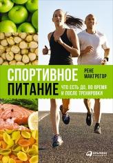 Спортивное питание: Что есть до, во время и после тренировки. Рене Макгрегор, 9785961461398