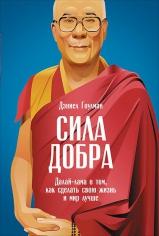 Сила добра Далай-лама о том, как сделать свою жизнь и мир лучше. Дэниел Гоулман;9785961459418