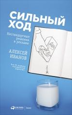 Сильный ход: Нестандартные решения. Алексей Иванов, 9785961457483
