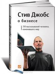Стив Джобс о бизнесе. 250 высказываний человека, изменившего мир. Стивен Пол Джобс, 9785961444698