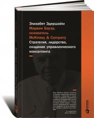 Марвин Бауэр, основатель McKinsey & Company. Стратегия, лидерство, создание управленческого консалтинга. Элизабет Хаас Эдерсхейм, 9785961455465