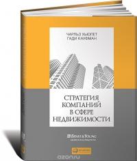 Стратегия компаний в сфере недвижимости. Чарльз Хьюлет, Гади Кауфман,  9785961411027