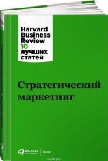 Стратегический маркетинг. Harvard Business Review: 10 лучших статей, 9785961459999