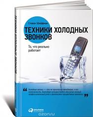 Техники холодных звонков. Стефан Шиффман ;9785961447101, 9785961454802