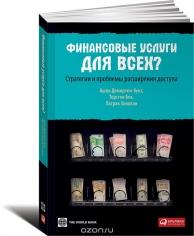 Финансовые услуги для всех? Ашли Демиргюч-Кунт, Торстен Бек, Патрик Хонован 9785961457148