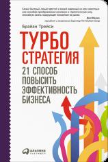 Турбостратегия: 21 способ повысить эффективность бизнеса. Брайан Трейси, 9785961456066