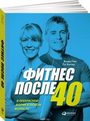 Фитнес после 40: В прекрасной форме в любом возрасте. Вонда Райт, Рут Винтер, 9785961451351