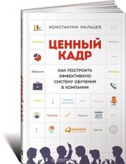 Ценный кадр. Как построить эффективную систему обучения в компании. Константин Мальцев, 9785961452365